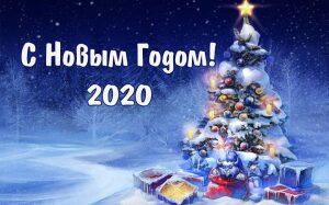 pozdravleniya-s-novym-2020-godom-2